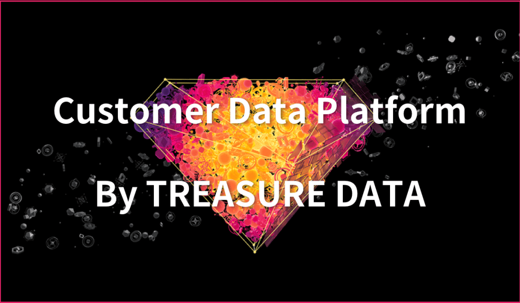 トレジャーデータはプライベートdmpからtreasure cdpへ treasure data