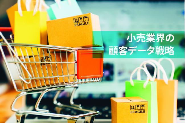 小売業界の顧客データ戦略