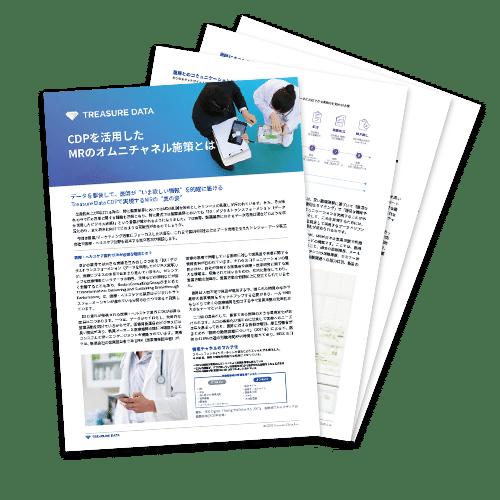 保険業界における Treasure Data CDP 活用事例の資料をダウンロード