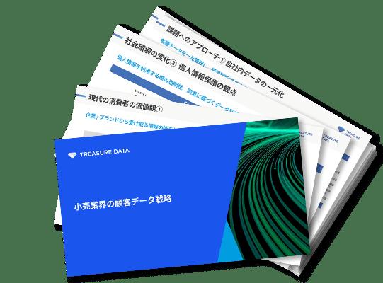 小売・アパレル業界における Treasure Data CDP 活用事例の資料をダウンロード