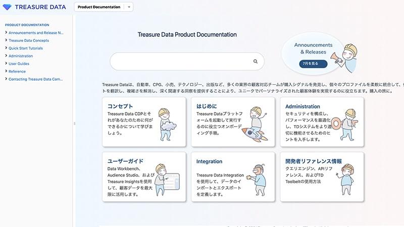 トレジャーデータ公式ドキュメント